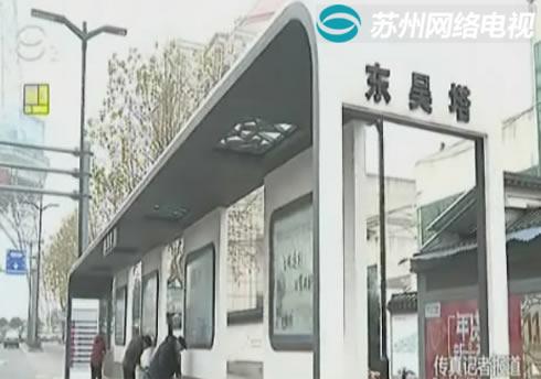 颜值高更实用 苏城一批新建公交候车亭启用