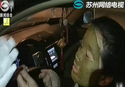 苏州面膜姐开车被拦 女司机爱美行为太危险