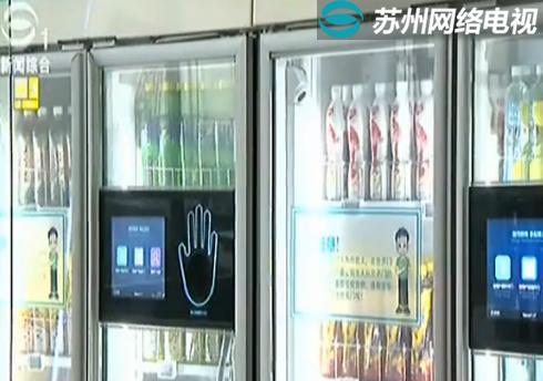 扫手购物拿了就走 苏州人工智能无人零售站亮相