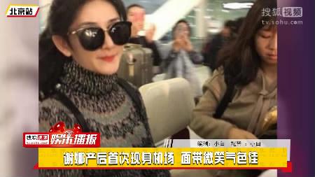 谢娜产后首次现身机场 面带微笑气色佳