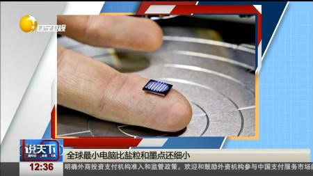 全球最小电脑比盐粒和墨点还细小