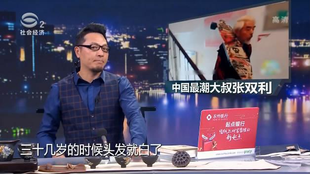 施斌聊斋:中国最潮大叔张双利