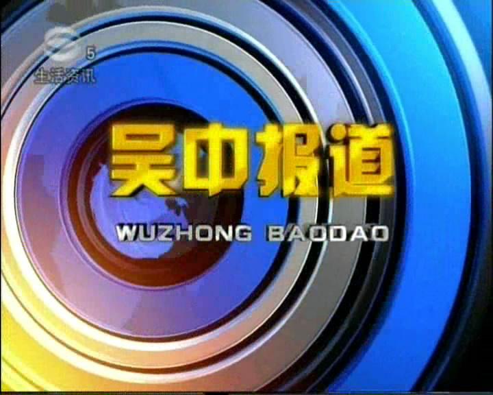 2018-05-06吴中报道