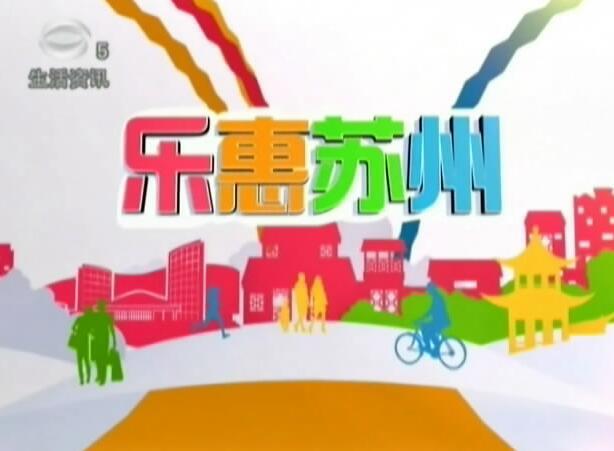 2018-05-06乐惠苏州