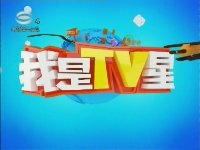 2018-05-05我是TV星