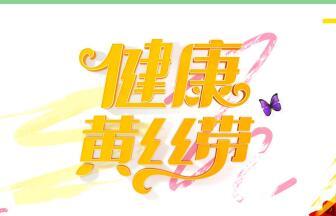 2018-05-09健康黄丝带