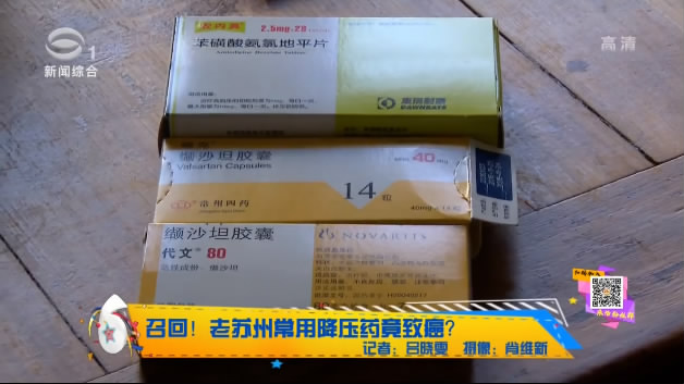 [要闻]召回!老苏州常用降压药竟致癌?
