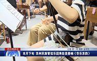 [城市]本月下旬 苏州民族管弦乐团将赴美奏响《华乐苏韵》