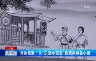 (追尋紅色基因 弘揚奮斗精神)