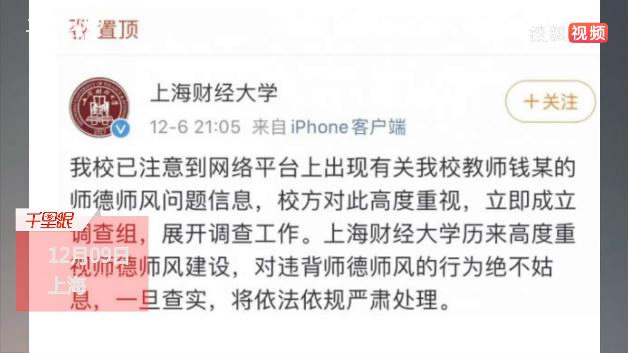上海财经大学教授骚扰女学生 校