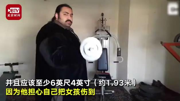 巴基斯坦男子苦寻200斤重老婆:身高至少1.9米